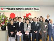 飯山市商工会議所永年勤続表彰式