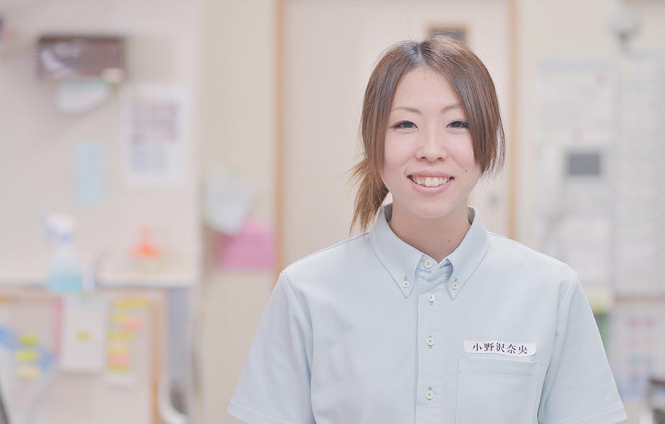 ショートステイ  介護福祉士 小野沢 奈央