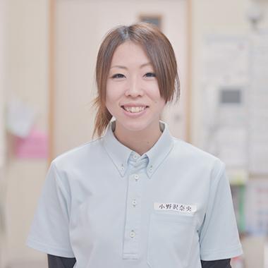 ショートステイ 介護福祉士 小野沢奈央
