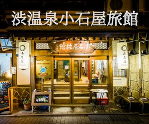 渋温泉小石屋旅館