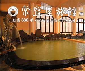 野沢温泉常盤屋旅館