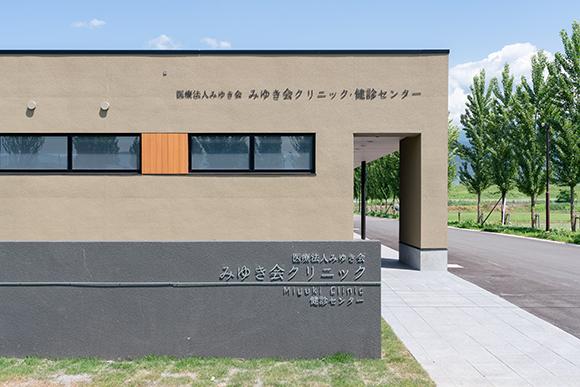 みゆき会クリニック検診センター
